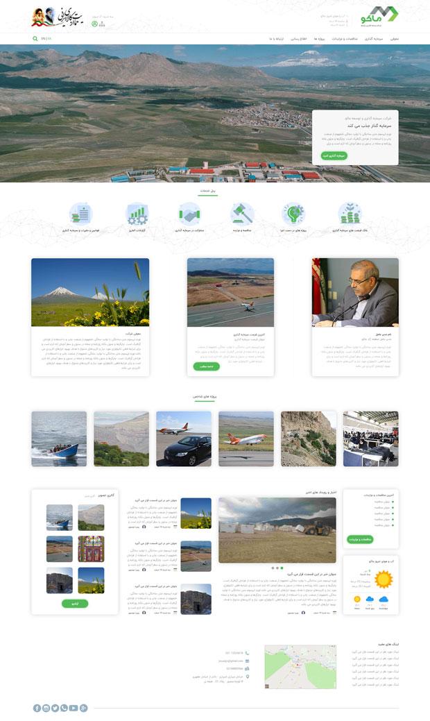وب سایت شرکت سرمایه گذاری و توسعه ماکو