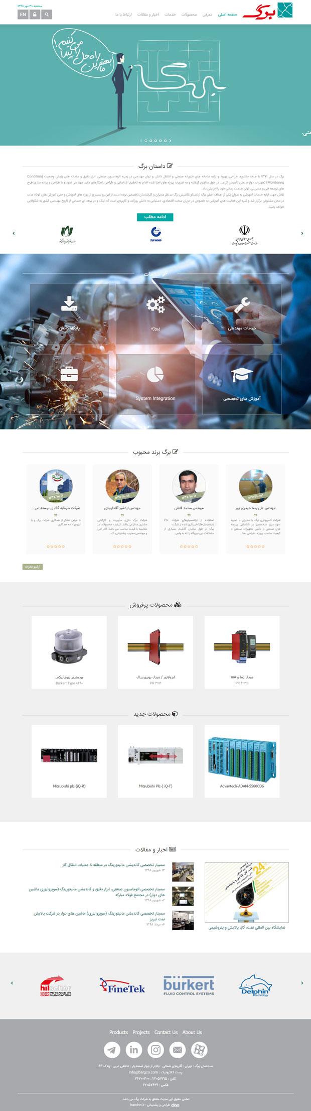 وب سایت شرکت اتوماسین صنعتی برگ