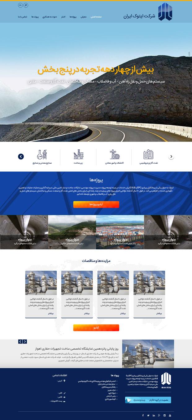 وب سایت شرکت ایران ایتوک
