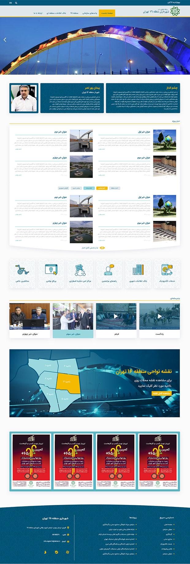 پرتال منطقه 16 شهرداری تهران